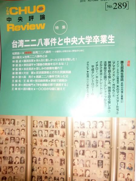 日本中央大學教授松野良一指導學生進行台灣228事件口述歷史訪談,由中央大學推出「台灣二二八事件的中央大學畢業生」特集(如圖)。(記者李欣芳攝)