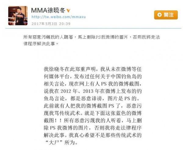徐曉冬昨晚在微博澄清。(圖擷自徐曉冬微博)