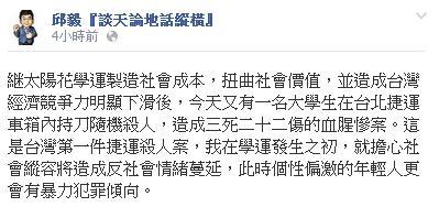 許多網友不滿蔡正元、邱毅刻意將北捷事發原因指向「大學生」、「學運」引發的後果。(擷自臉書)