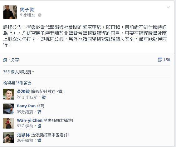 老師挺服貿,學生打卡算公假。(圖片擷取自簡子傑臉書)