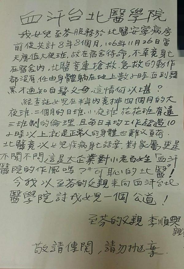 李護理師的父親在傳單中痛批北醫是「血汗醫院」,要求討回公道。(翻攝自臉書)