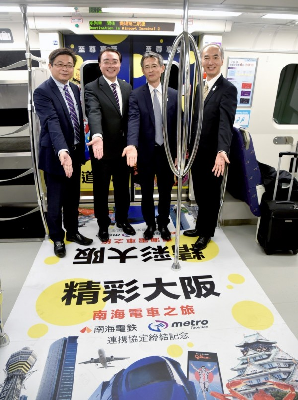 2月1日起於台日兩地車站販售,總價為台幣470元/日幣1770円。(圖取自桃園捷運)
