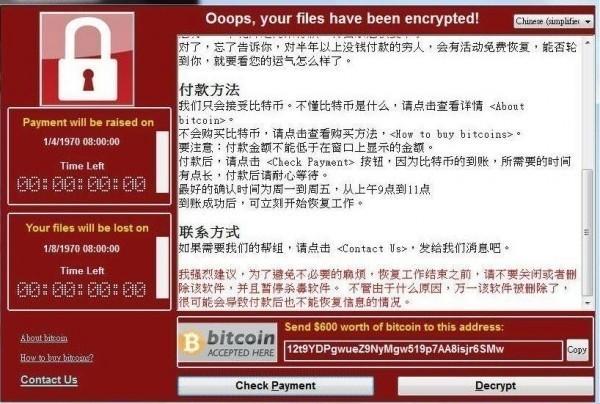 勒索病毒「想哭」(WannaCry)肆虐全球。(網路畫面)