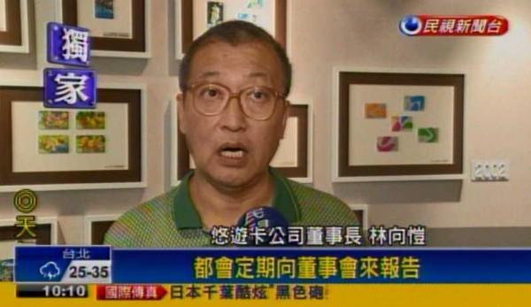 悠遊卡公司董事長林向愷回應,因悠遊卡有高達7成使用者都沒有記名,難以將儲值金利息直接回饋給民眾。(圖擷自民視新聞)