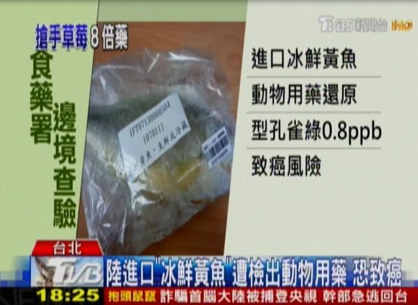 共6公噸來自中國的冰鮮黃魚,被驗出有致癌風險的動物用藥還原型孔雀綠,含量為0.8ppb,該藥物在我國不得檢出。(圖擷取自TVBS)