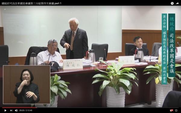 瞿海源在司改國是會議動怒,質疑陳瑞仁提出臨時提案,整場會議一直在程序問題上打轉。(圖擷自總統府司法改革國是會議錄影畫面)