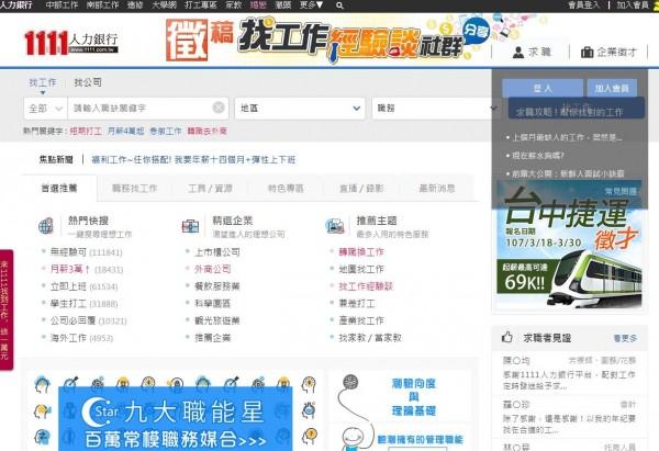 台灣宅經濟商務公司涉嫌與富邦人壽人員共謀,藉機取得「封鎖保險、直銷廠商」的2萬筆求職者履歷之電磁紀錄。(翻攝1111人力銀行網站)