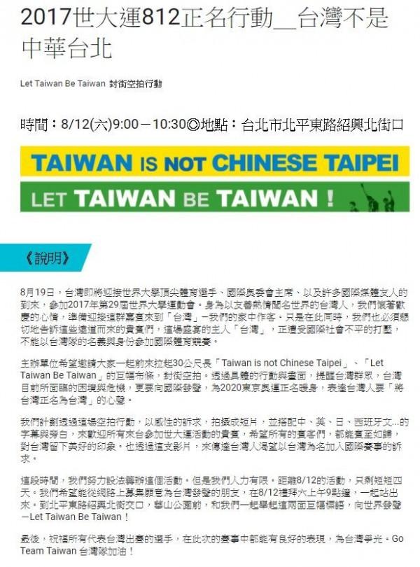 團體「台灣正名小組」發起活動,邀請社會大眾上街,強調「台灣不是中華台北」!(圖擷取自網路)