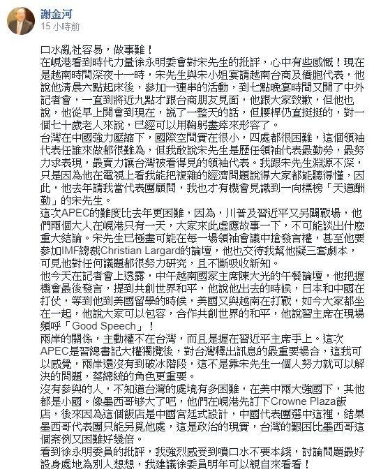 謝金河臉書原文曾稱,宋楚瑜說,他的發言令在現場的習近平頻呼「Good Speech」(精采的演說)。(圖擷自謝金河臉書)