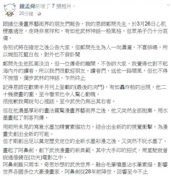 漫畫家鍾孟舜臉書。(圖擷取自臉書)