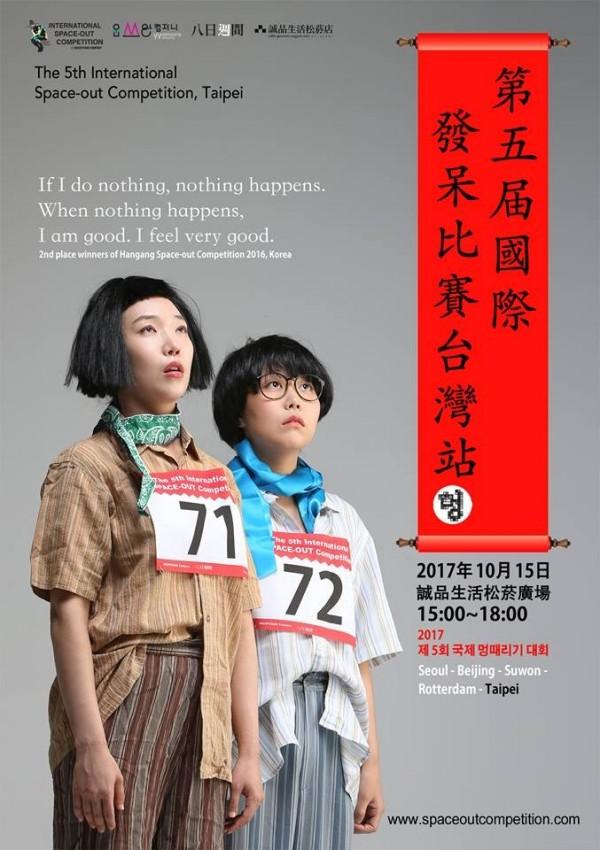 先前在韓國舉辦的「國際發呆比賽」,今年台灣也一起加入發呆行列,日前已開放民眾上網報名及接受票選,複賽將於本月15日下午在誠品生活松菸廣場舉行。(圖擷自「發呆比賽台灣站」臉書)
