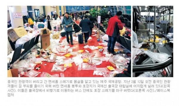 韓媒報導,中國遊客今年在南韓機場製造滿地垃圾。(圖擷取自《朝鮮日報》)