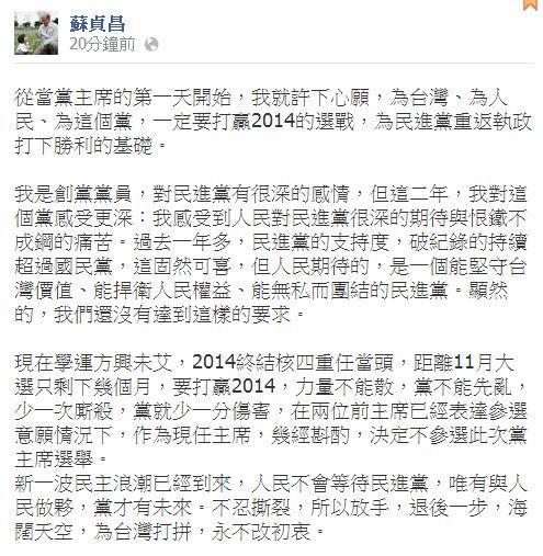 蘇貞昌決定退出黨主席選舉。(圖片擷取自臉書)