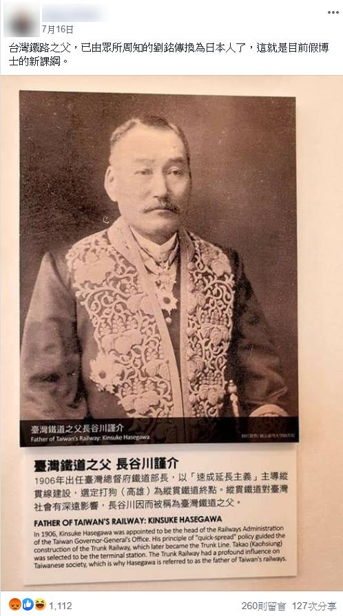 網路傳聞指稱新課綱的「台灣鐵道之父」變成日本人,但此圖片翻攝自台灣博物館鐵道部園區,與課綱無關。(擷取自事實查核中心網頁)