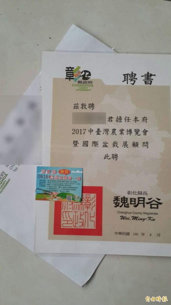 南彰化民眾最近陸續收到縣府邀請擔任農業博覽會顧問聘書,與選舉討好被聯想一塊。(記者張聰秋攝)