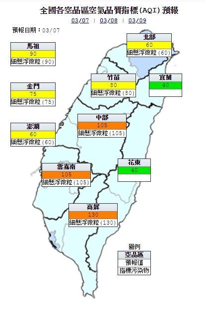 空氣品質方面,明天中部、雲嘉南、高屏地區為「橘色提醒」等級,其餘地區為「普通」、「良好」等級。(圖擷自環保署)