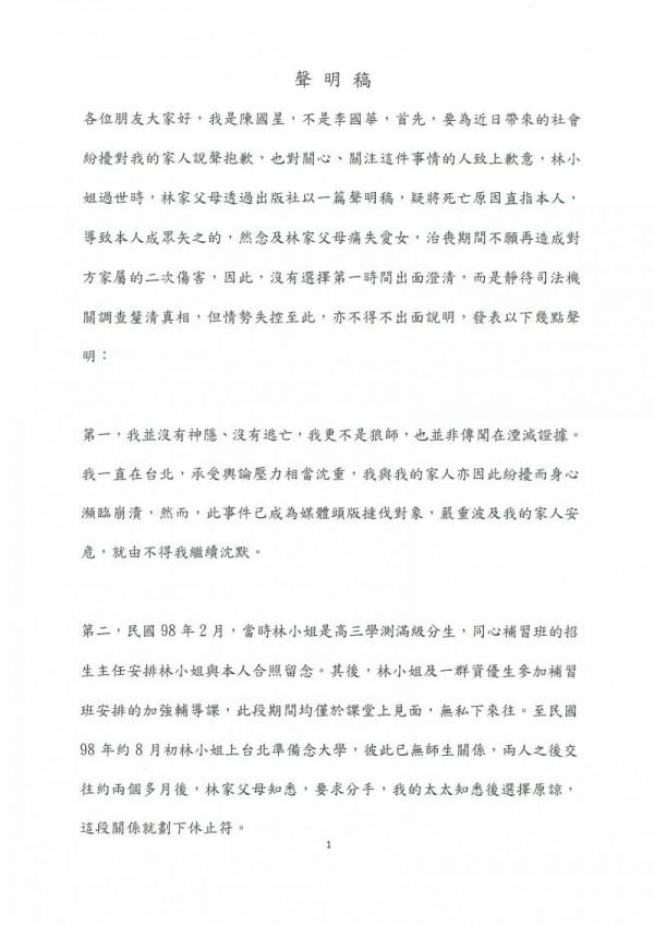 作家林奕含輕生一案,被點名誘姦的補教名師陳國星在神隱半個月後,今(9)日透過補習班發表聲明。(圖擷取自網路)