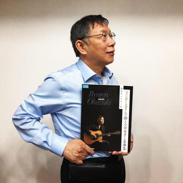 柯文哲表示受邀參加日本吉他大師岡崎倫典的演奏會,理由是「長太像」。(圖擷自柯文哲臉書)