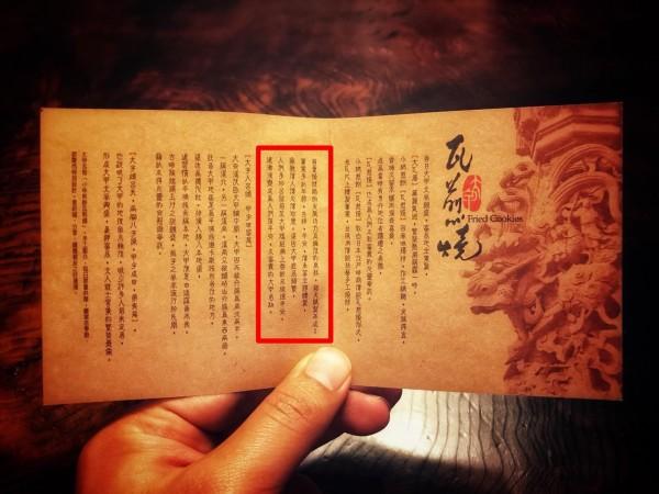DM內文也稱該禮盒是以大甲媽祖為題。(圖擷取自郭世賢臉書)