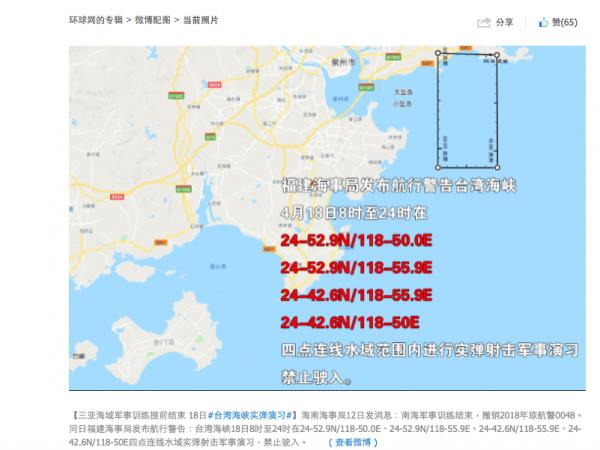 中國官媒《環球網》報導,中共解放軍將在18日於台灣海峽海域進行實彈射擊。(擷自環球網)