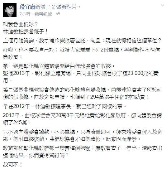 段宜康晚間在臉書回應蔡正元吞下曲棍球一事,他表示自己日前才痛批廉政署包庇、苟且,憑什麼要相信這個單位。(圖取自臉書)