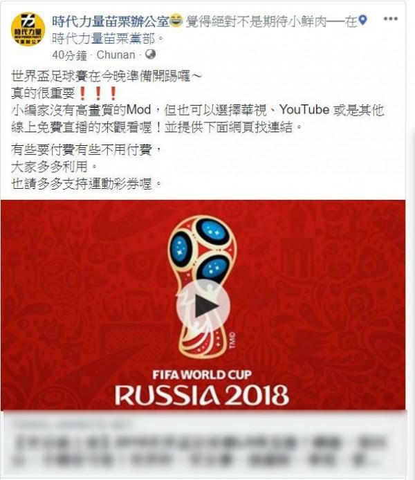 時力苗栗黨部竟在臉書公然分享非法世足賽連結。(圖擷自「時代力量苗栗辦公室」臉書)