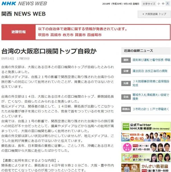 日本NHK透露蘇啟誠遺書內容。(圖擷取自NHK)