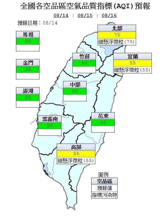 明日全台各地及離島地區空氣品質為良好至普通等級。(圖擷自行政院環保署官網)