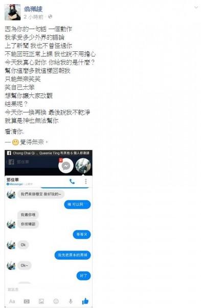 翁珮綾在臉書公開與「帥哥FBI鄧佳華」對話內容,說明先前的「穩定交往」只是掛好玩的。(圖擷取自翁珮綾臉書)