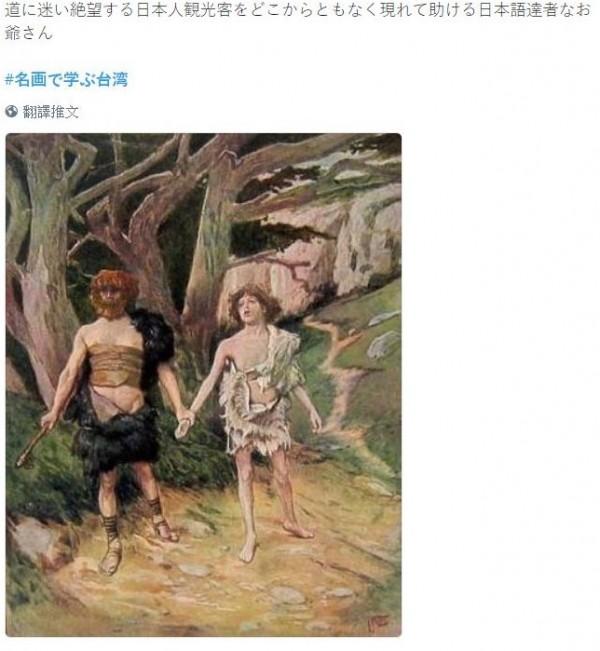 看名畫學台灣-突然出現一個很會講日文的老阿公,幫助迷路到絕望的日本觀光客。(翻攝自推特)