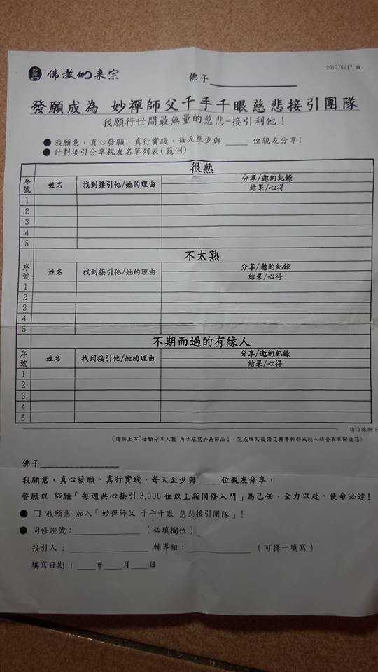 「牽引」入會登記名冊。(圖擷取自「反妙禪」臉書)