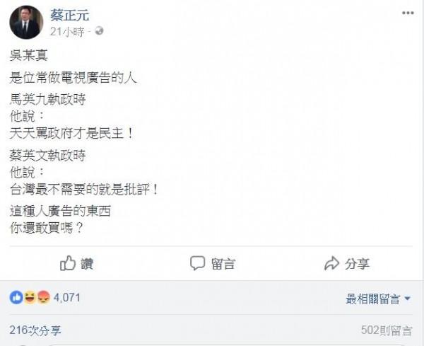蔡正元對廣大網友提出質疑,「這種人廣告的東西,你還敢買嗎?」。(圖擷取自蔡正元臉書)