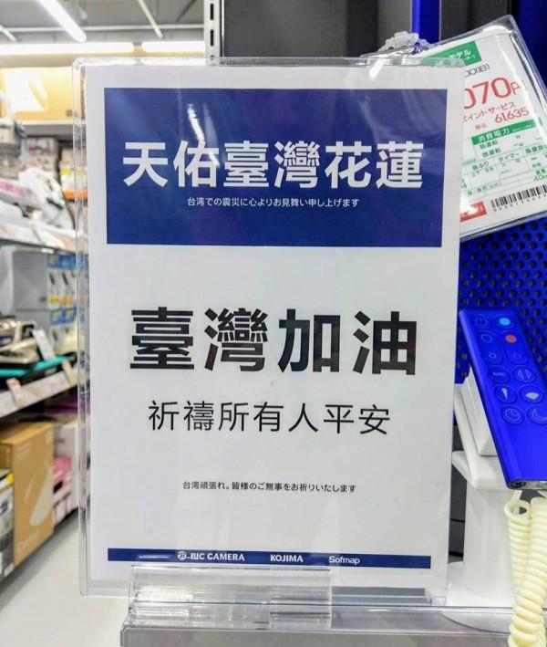 日本量販店擺放「台灣花蓮加油」牌
