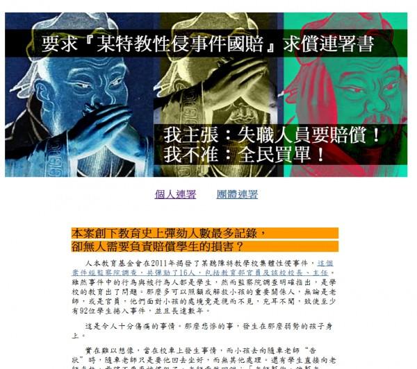 網友架設網站「No More Silence不再沉默」,呼籲民眾重視特教學生遭集體殘害的問題。(畫面擷自網路)