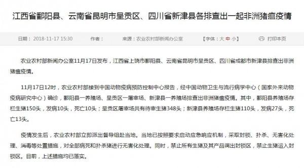除了上海和江西,云南以及四川今天也发生病例。(图撷取自中国农业农村部)