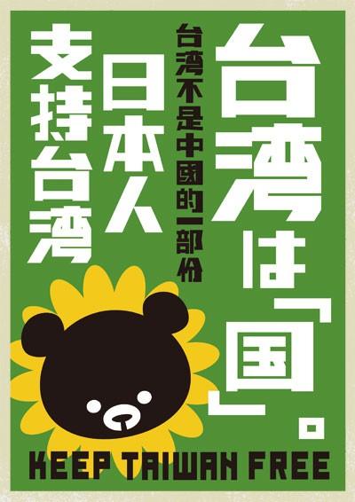 該網站表示,台灣不是中國的一部份,日本人支持台灣!(圖擷取自連署網站)