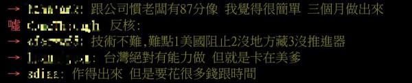 胡忠信原子彈說在網路上引發熱議,有網友認為胡忠信的言論跟慣老闆有87分像。(翻攝自PTT)
