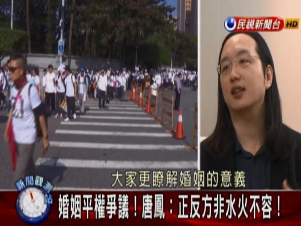 唐鳳認為,婚姻平權議題經過公共討論後,大家會更了解婚姻的意義,了解婚姻相關的400多項權利義務。(圖擷自民視新聞台)
