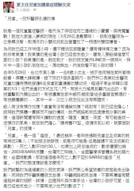 林口長庚兒童重症加護科主任夏紹軒表示,虐童「有可能造成一波模仿的風氣」,呼籲網路鄉民自律,別再流傳內湖女童命案的細節。(圖擷自「夏主任兒童加護重症經驗交流」臉書)