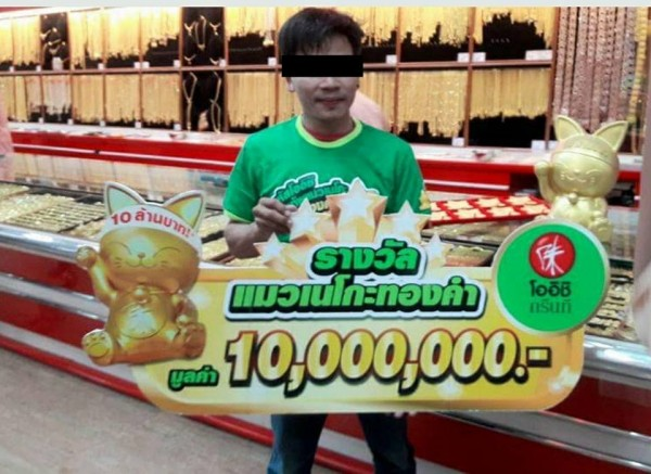 泰國一名男子雖然中了千萬大獎,但沒有做好財務規劃2年就把錢都花光,甚至還沒錢繳稅金。(圖擷取自เกิดผล แก้วเกิด臉書)