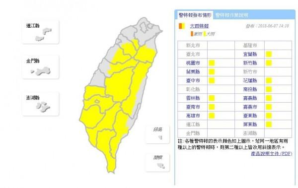 今天雲林以南及南投地區、桃園至台中山區及東半部山區有局部大雨發生的機率。(圖擷取自中央氣象局)