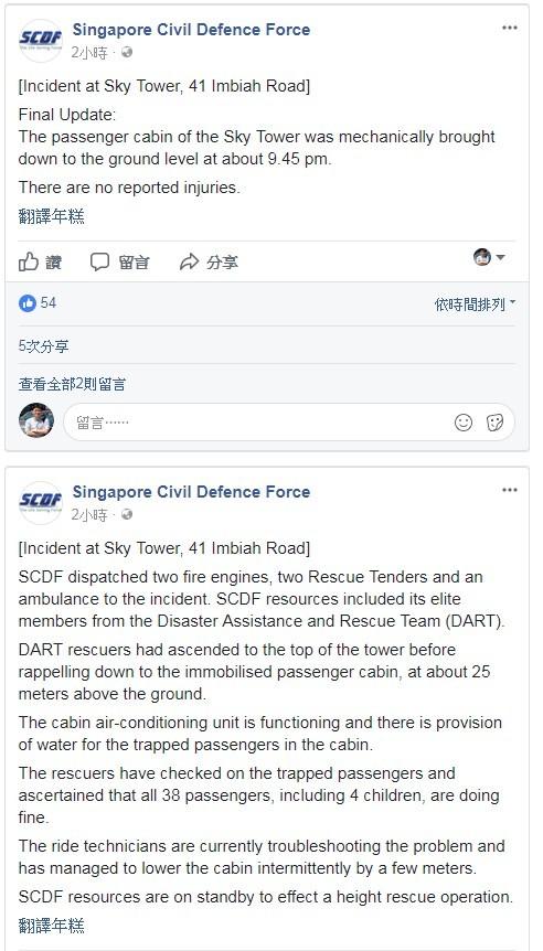 新加坡民防單位在臉書公告,救援人員在昨晚9點45分完成救援任務。(圖擷自臉書)