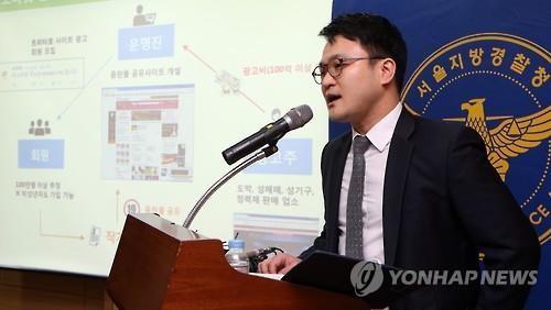 首爾地方警察廳的一名警官在4月宣布,已把「soranet」的主伺服器關閉。(圖擷取自韓聯社)