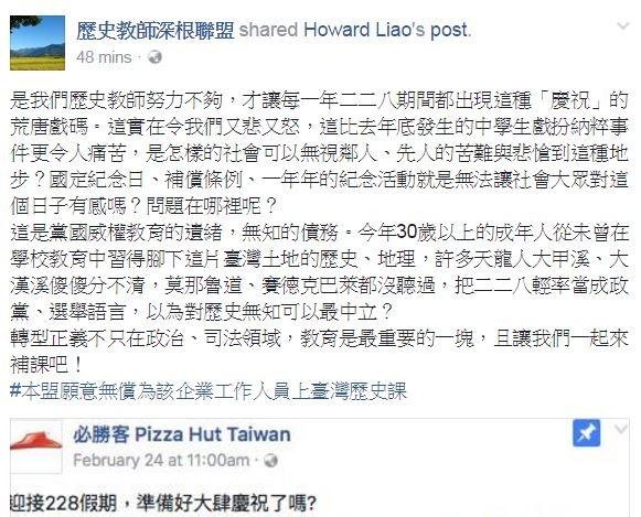歷史教師深根聯盟也分享該貼文,感嘆「是我們歷史教師努力不夠。」(圖擷自臉書)