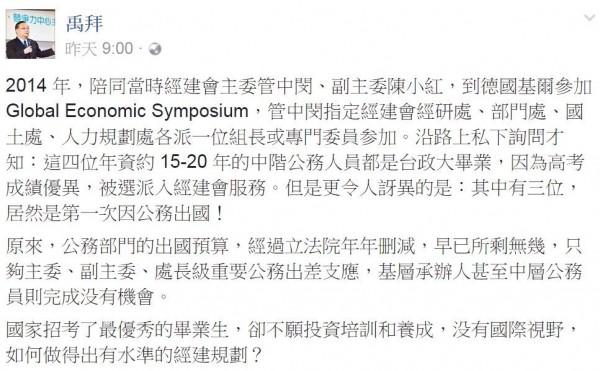 杜紫宸在臉書發文,感嘆國家雖招考了優秀的畢業生,卻不願投資及養成,「沒有國際視野,如何做得出有水準的經建規劃」?(圖擷自臉書)