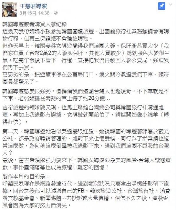 王慧君在臉書上表示,她和家人購買了新台幣2萬2000元的人蔘和保肝產品,但當地的女導遊卻覺得整團加起來買得太少,竟然讓司機把旅行團又載回人蔘公賣局要她們消費。(圖擷自「王慧君導演」臉書)