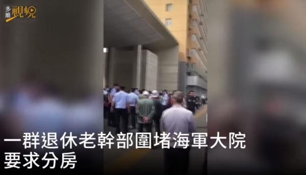 9日有一群自稱是「海軍退休老幹部」的中國民眾,圍堵在北京的海軍大院外,要求分房。(圖擷取自多維新聞)