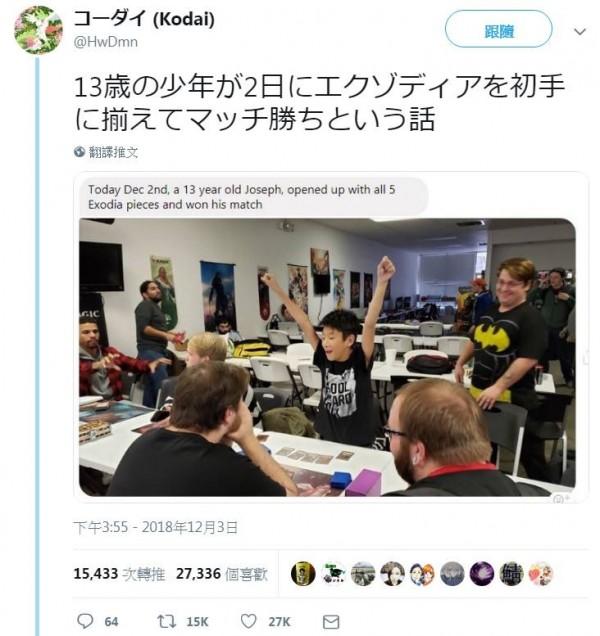 美国少年「一秒变游戏王」,一出手直接「天胡式」瞬杀对手。(图撷取自twitter)