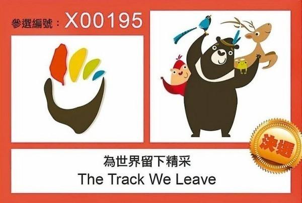 世大運及吉祥物及標誌最後由台灣黑熊及一個熊掌印勝出。(圗擷取自台北市觀傳局)