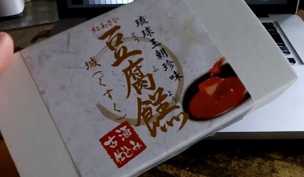 东京农业大学名誉教授小泉武夫表示,「豆腐乳是从琉球王朝时代,传承至今的世界知名绝品」。(图片撷取自文中YouTube影片)